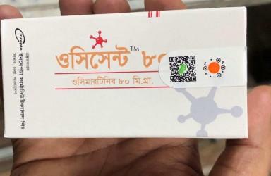 孟加拉Incepta制药真假识别系统