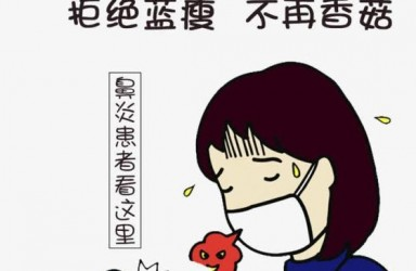 【结束】过敏性鼻炎临床试验招募