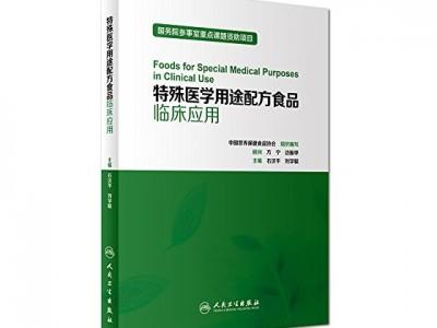 25类特殊医学用途配方食品(FSMP)