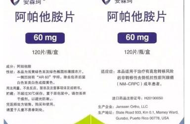 数据|阿帕他胺联合ADT治疗去势敏感性前列腺癌(CSPC)