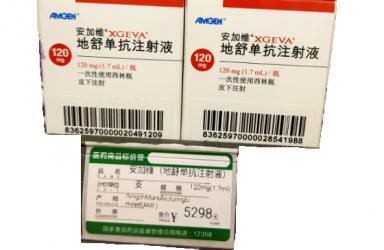 进展 安加维(地舒单抗)中国获批治疗肿瘤癌症骨转移(SREs)