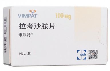 进展 维派特(拉考沙胺)美国获批治疗原发性全面强直阵挛癫痫发作(PGTCS)