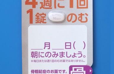 首仿|米诺膦酸中国获批治疗骨质疏松症