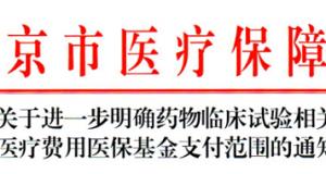 医保 北京医保局明确药物临床试验相关医疗费用医保基金支付范围