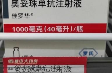 开售|佳罗华(奥妥珠单抗)[¥21500元/瓶]
