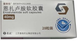 开售 普来坦(恩扎卢胺)[¥1350元/盒]