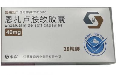 开售|普来坦(恩扎卢胺)[¥1350元/盒]